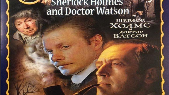 Приключения Шерлока Холмса и доктора Ватсона _ (1979-1983) Детектив,триллер.