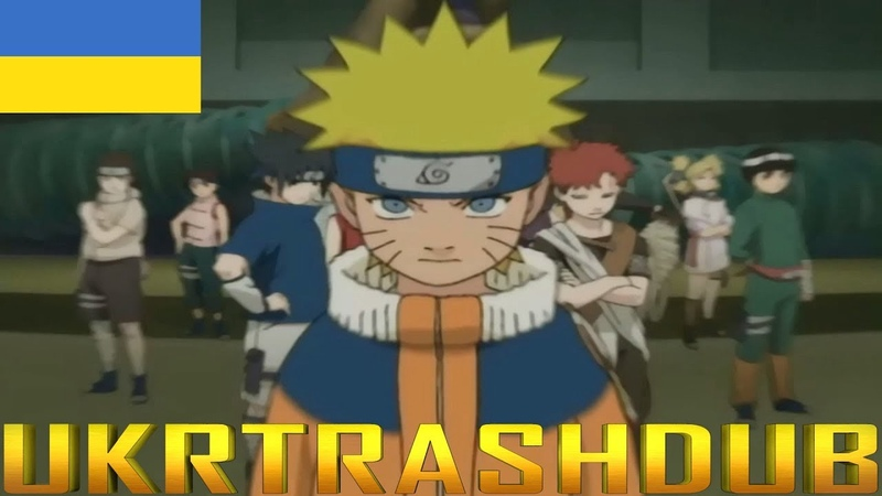 Naruto - 2 опенінг українською (Haruka Kanata - Ukrainian Cover) [UkrTrashDub]