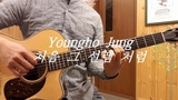 Youngho Jung - Beautiful Things 01. Like The First Excitement (Fingerstyle Guitar)