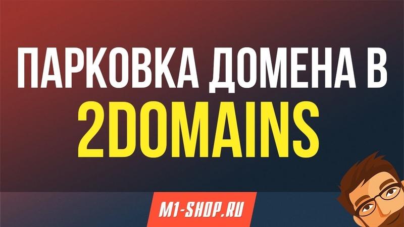 Парковка домена в 2domains от M1-shop.ru
