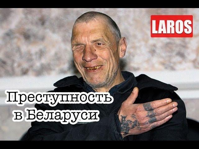 Laros Live - Криминальная обстановка в Беларуси