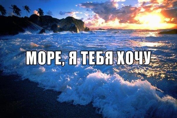 Открытка море ждет тебя 930