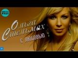 Ольга Стельмах - C любовью (Альбом 2006)