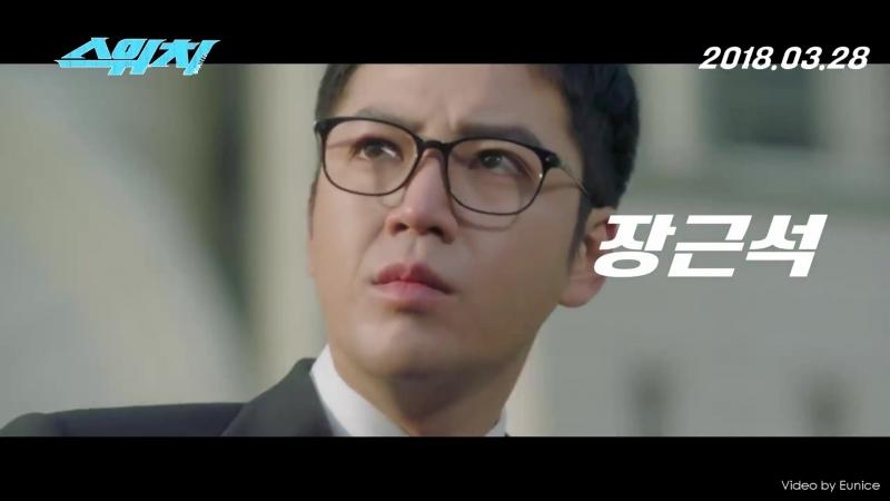 Jang Keun Suk 스위치(Switch) fanmade 예고편