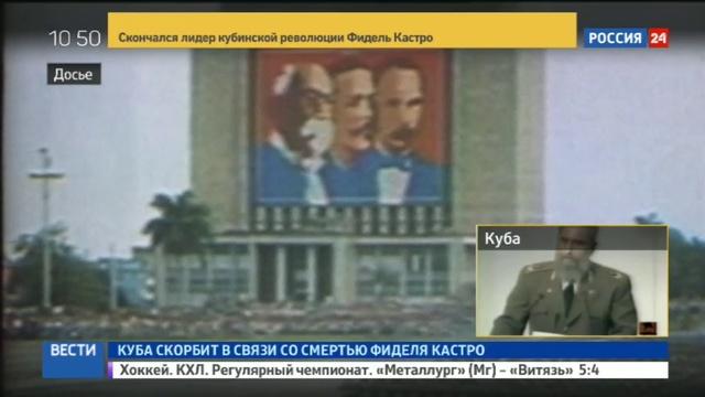 Новости на Россия 24 • Фидель уходит в бессмертие. Президент Венесуэлы солидарен с народом Кубы