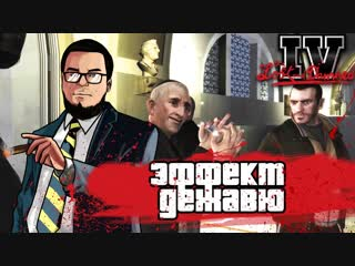 Bulkin ЭФФЕКТ ДЕЖАВЮ! (ПРОХОЖДЕНИЕ GTA IV_ THE LOST AND DAMNED #8)