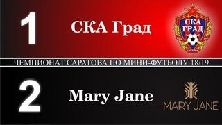 СКА ГРАД - MARY JANE 1:2 ЧСМФ 10 тур
