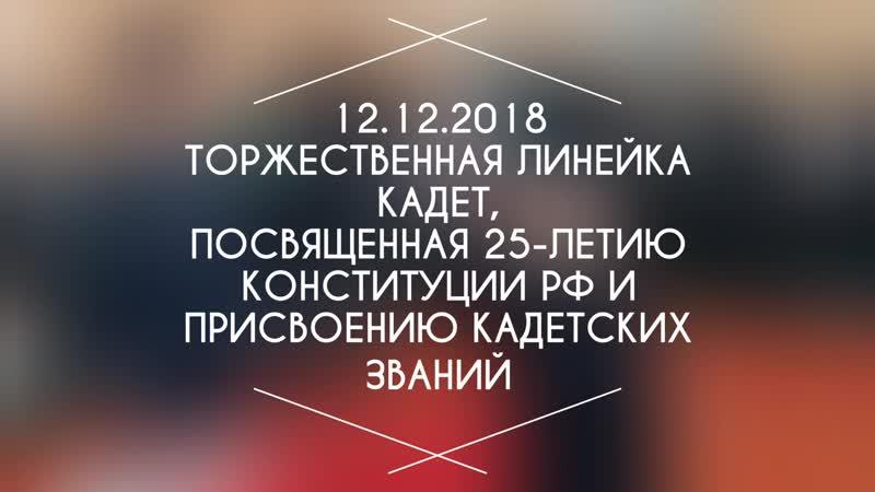 12.12.2018 Торжественная линейка кадет, посвященная 25-летию Конституции РФ и присвоению кадетских званий