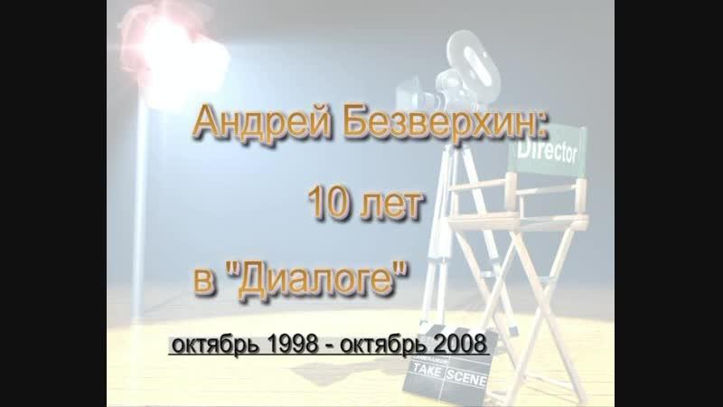 Андрей Безверхин 10 лет в Диалоге