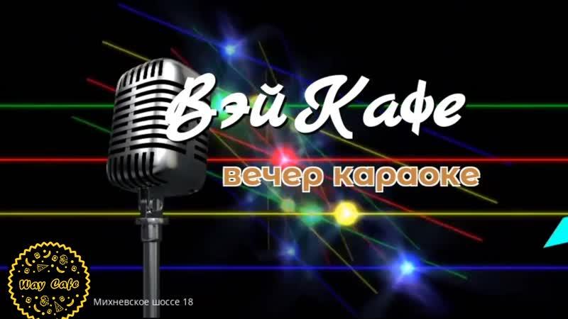 Vecher_karaoke_v_waycafe
