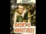 Визит к Минотавру, серия 2 на Now.ru