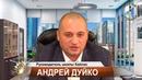 Польза и вред для здоровья человека ✧ Полезные советы ✧ Андрей Дуйко