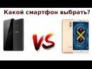 Сравнение ZTE Nubia Z11 Mini S и Huawei Honor 6X - КАКОЙ СМАРТФОН КУПИТЬ В 2017?
