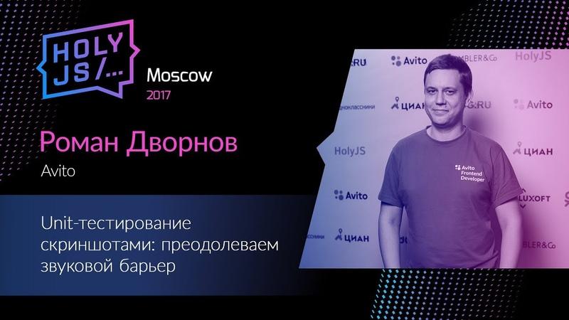 Роман Дворнов — Unit-тестирование скриншотами: преодолеваем звуковой барьер