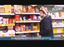 Итальянцы оценивают русский супермаркет