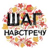"""Фестиваль """"Шаг навстречу-2019"""""""