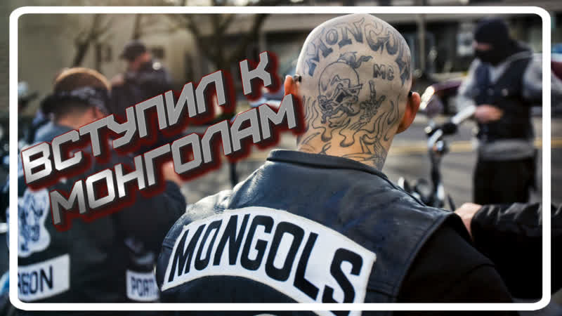Mongols Motor Club ★ Вступил к монголам ★ Roleplay V-MP GTA 5 RP ГТА 5 РП