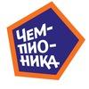 Чемпионика Барнаул - детская футбольная школа