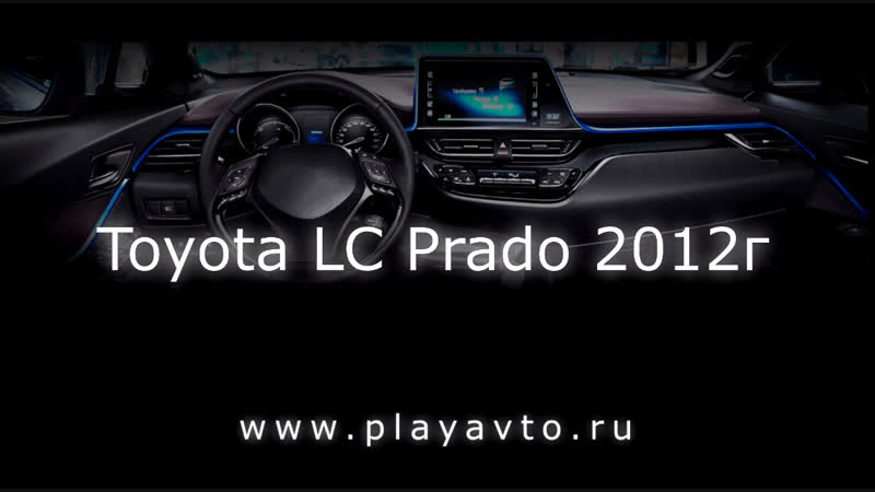 Магнитола LeTrun на Toyota Land Cruiser Prado 2012 года