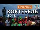 Коктебель. Крым 2018. Отдых в Крыму. Коктебель набережная и пляж