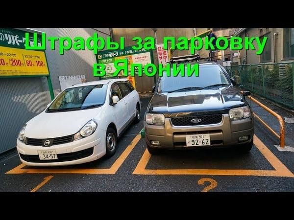 Штрафы за неправильную парковку в Токио — Chepolinko для Drom.ru