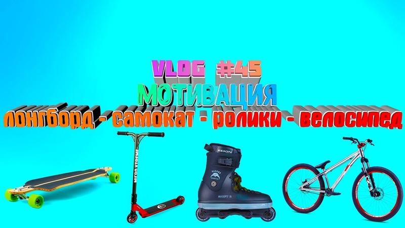 Vlog 45: Покатушки на роликах, велосипеде, лонгборде и самокате. Упал? Встань и иди дальше!