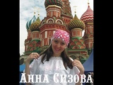 Красавица Москва - АННА СИЗОВА