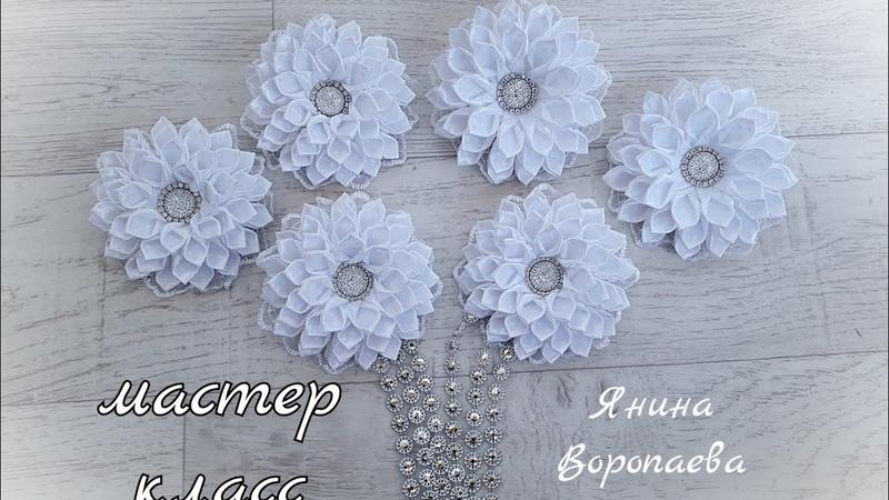 Пышные резинки на 1 сентября Георгины МК Канзаши /Lush gum for school