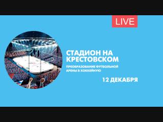 Ледовый стадион на Крестовском. Преобразование футбольной арены в хоккейную