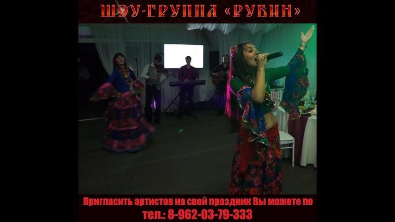 Цыганский ансамбль РУБИН г Омск Выступление на свадьбе