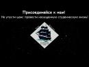 СПО «Чёрная Жемчужина»