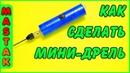 Как сделать МИНИ ДРЕЛЬ дремель своими руками How to make a Mini drill