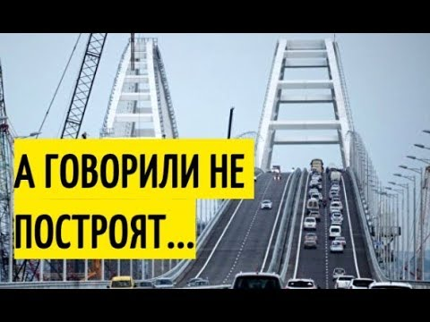 Крымский мост поверг в ШОК народ Украины! Пропаганда Киева больше НЕ РАБОТАЕТ! Пора ОБЪЕДИНЯТЬСЯ!