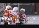 Хоккей Металлург Абаза Энергия Черёмушки 07 01 2019