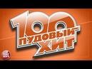 100 ПУДОВЫЙ ХИТ 2018 ✪ ЛУЧШИЕ ПЕСНИ РУССКОГО РАДИО ✪ НОВЫЕ ПЕСНИ ✪ НОВЫЕ ХИТЫ ✪ ВСЕ САМОЕ ЛУЧШЕЕ ✪