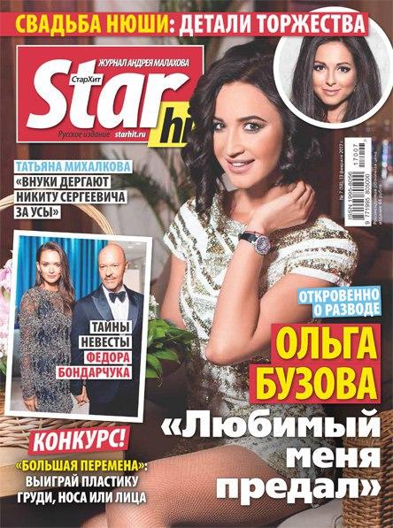 Ольга Бузова о травле   starhitru