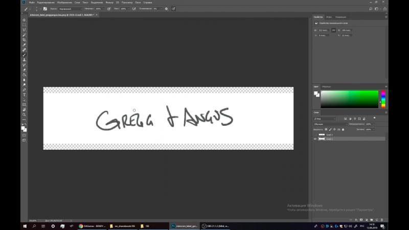 Грегг и Ангус перевод с граф планшетом
