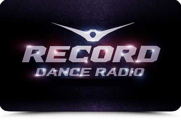 скачать с радио рекорд - фото 8