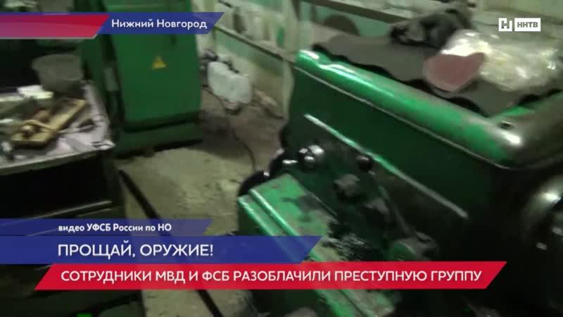 Прощай, оружие! Подпольных оружейников задержали МВД и ФСБ