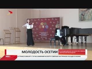 Во Владикавказе стартовал творческий фестиваль «Молодость Осетии»