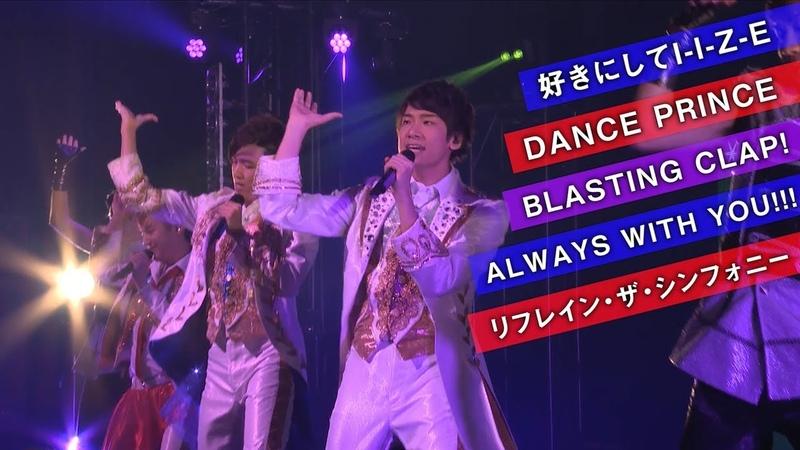 «WITH Special Events by Idol Time PriPara» — промо-видео Blu-rayDVD