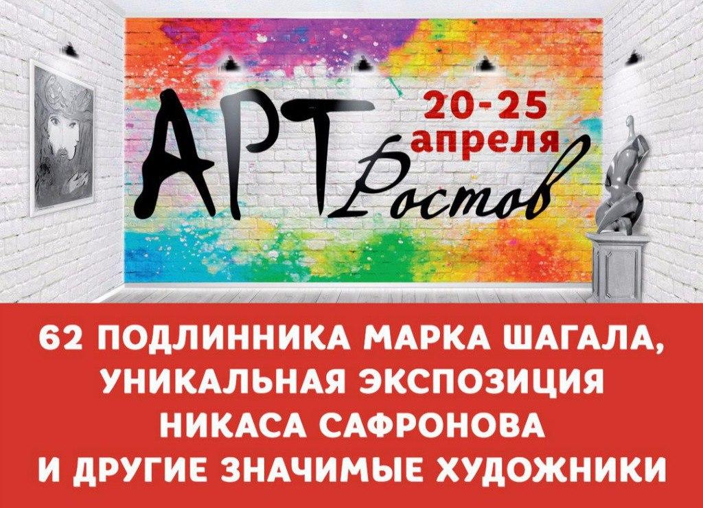 Проект программы VI межрегиональной выставки-продажи «Арт-Ростов»