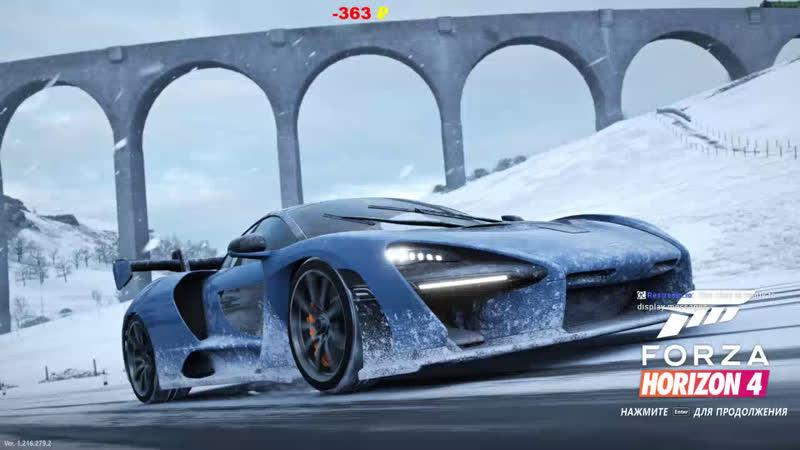 Погоняю в Forza 4