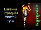 Евгения Отрадная - Улетай туча ( караоке )
