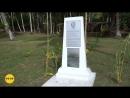 Мемориал Николаю Николаевичу Миклухо Маклаю берег Маклая Папуа Новая Гвинея