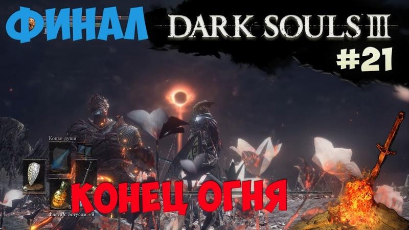 Безымянный Король, Душа Пепла и Конец Огня - ФИНАЛ (Dark Souls 3) [21]