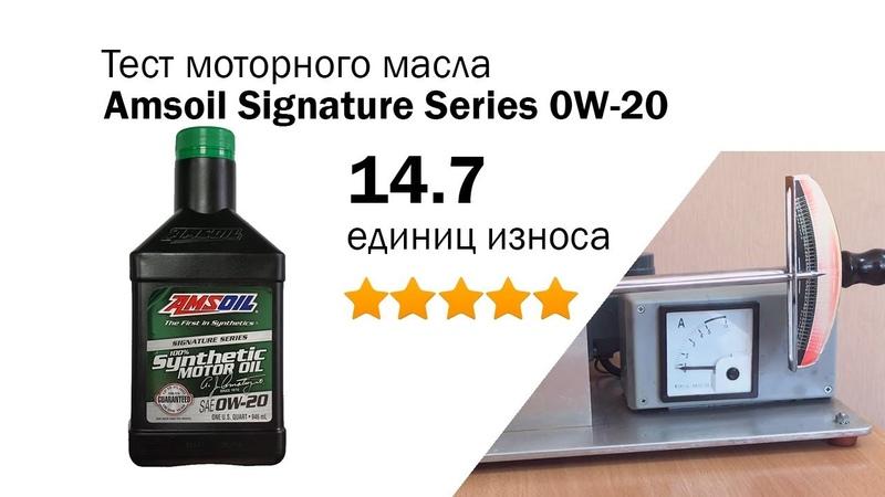 Маслотест 11. Amsoil Signature Series 0W-20 тест масла на машине трения