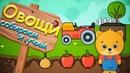 Развивающий мультик для детей. Учим овощи вместе. Трактор едет и собирает овощи вместе с Кряней.