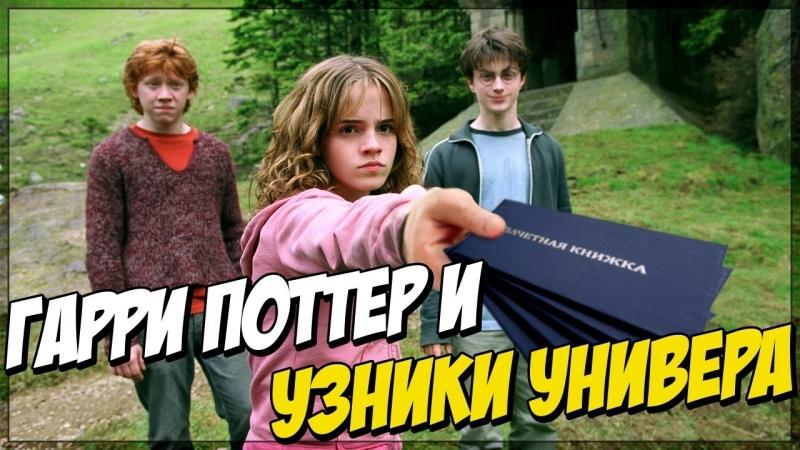 Гарри Поттер в универе (Переозвучка)