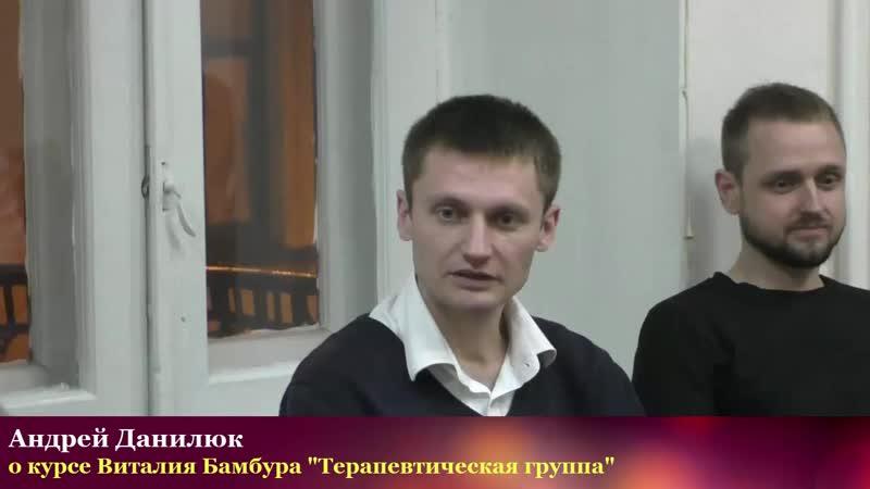 Андрей Данилюк о курсе Виталия Бамбура